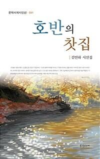 호반의 찻집 : 김연하 시선집
