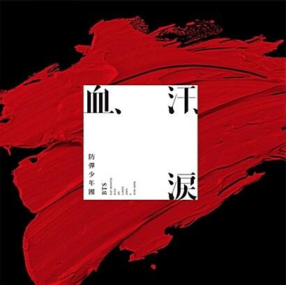 血、汗、淚(通常槃) (CD)