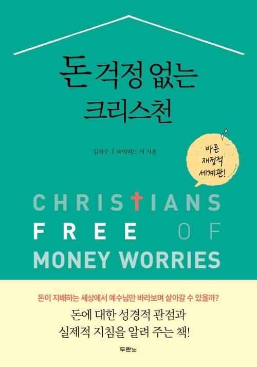 돈 걱정 없는 크리스천  : 바른 재정적 세계관