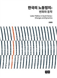 한국의 노동정치 : 변화와 동학
