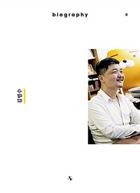 바이오그래피 매거진 9 김범수 - 김범수 편 - 만들다