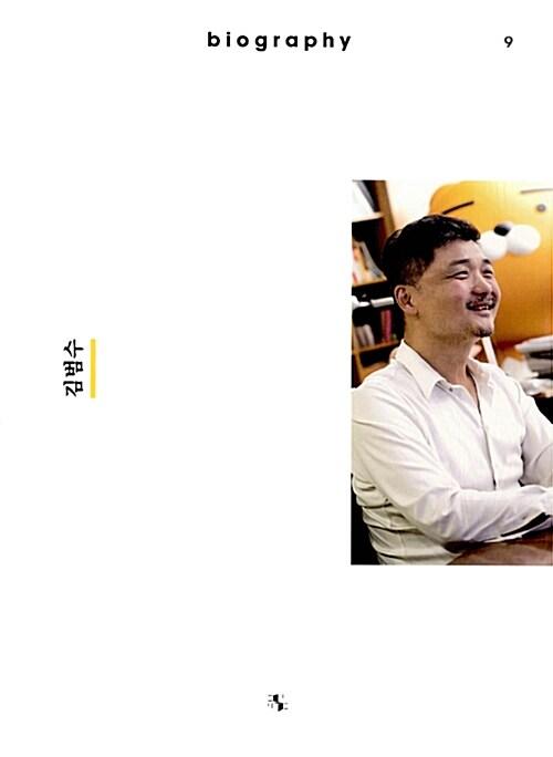 바이오그래피 매거진 9 김범수