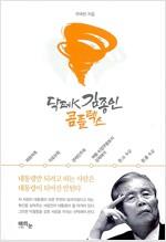 [중고] 닥터K 김종인 콤플렉스