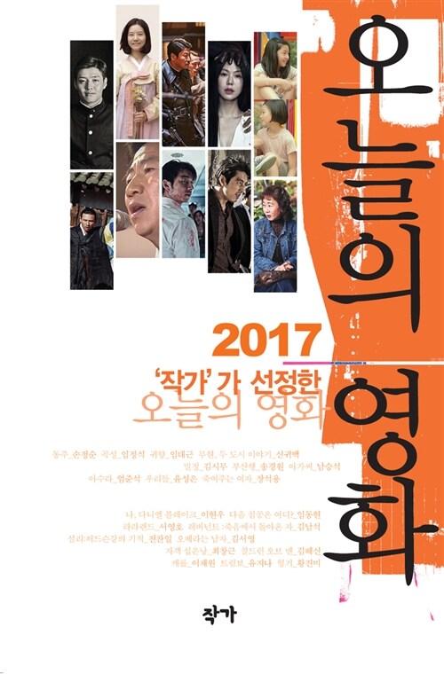 2017 '작가'가 선정한 오늘의 영화