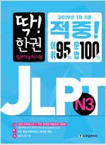 딱! 한 권 JLPT 일본어능력시험 N3