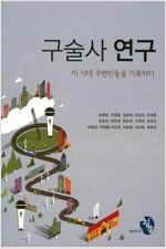 [중고] 구술사 연구