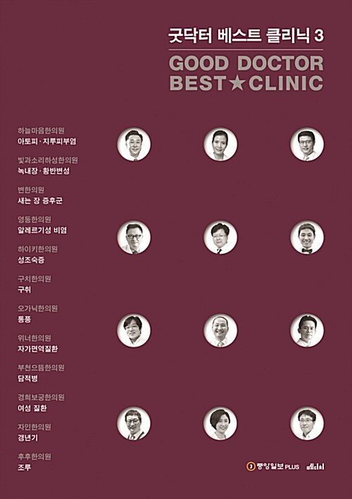 Good Doctor, Best Clinic 3