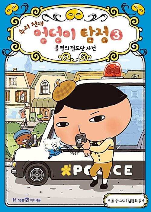 추리 천재 엉덩이 탐정. 3, 불멸의 절도단 사건