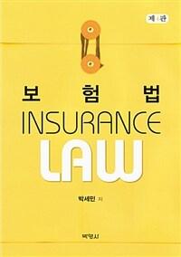 보험법 제4판