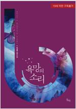 [합본] 욕망의 소리 (전2권/완결)