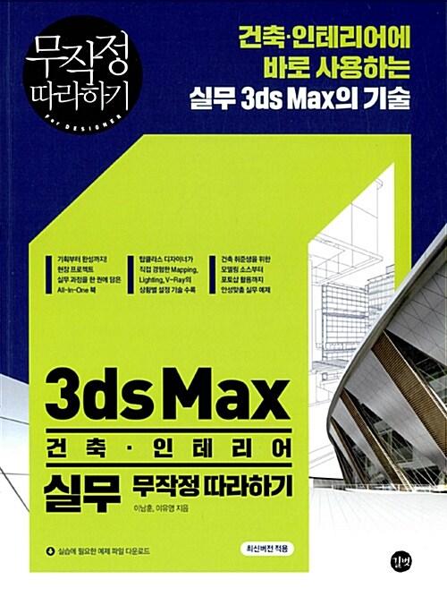 3ds Max 건축.인테리어 실무 무작정 따라하기