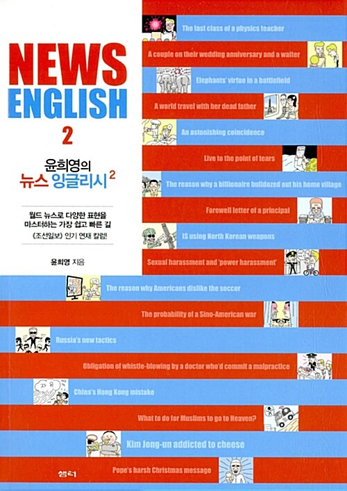 윤희영의 News English 2