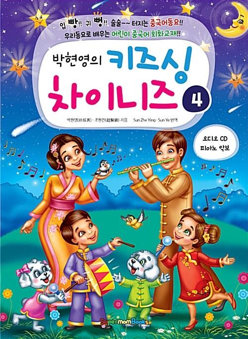 박현영의 키즈 싱 차이니즈 4