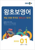 EBS 왕초보 영어 Book 01