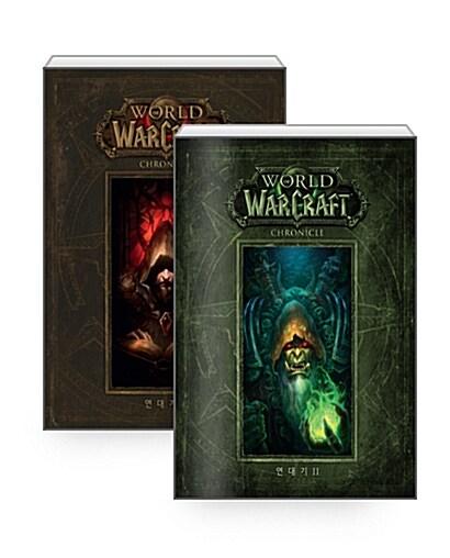 [세트] 월드 오브 워크래프트 연대기 1~2 세트 - 전2권