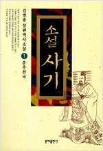 소설 사기 1 : 춘추전국