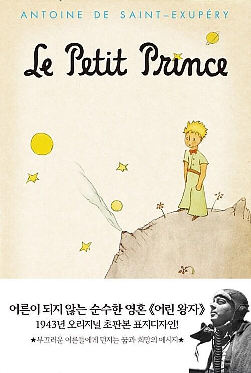 초판본 어린 왕자 (반양장)