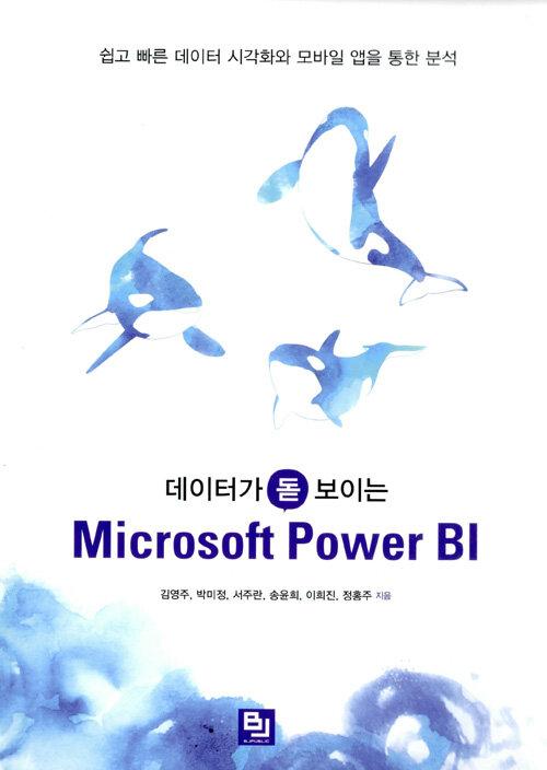 (데이터가 돋보이는) Microsoft power BI : 쉽고 빠른 데이터 시각화와 모바일 앱을 통한 분석