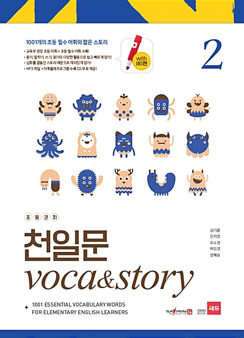 초등코치 천일문 Voca & Story 2