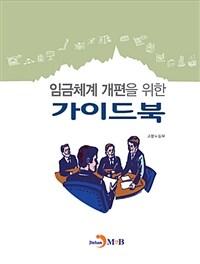 임금체계 개편을 위한 가이드북