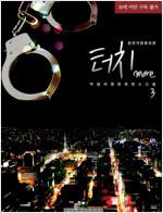 [세트] 터치 more (완전개정증보판) (총3권/완결)