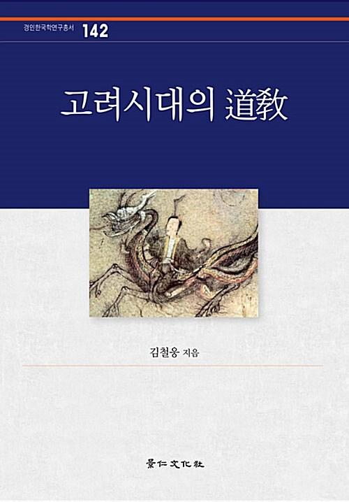 고려시대의 도교(道敎)