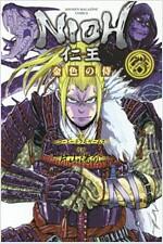 仁王 ~金色の侍~(3): 週刊少年マガジン (コミック)
