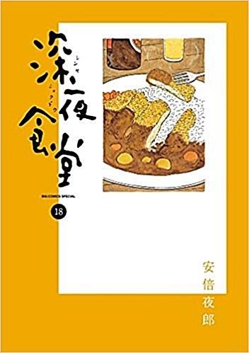 深夜食堂 18 (ビッグ コミックス〔スペシャル〕) (コミック)