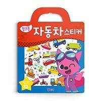 핑크퐁 가방 스티커 : 자동차