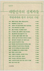 대한민국의 설계자들