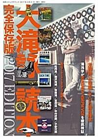 大瀧詠一讀本 (別冊ステレオサウンド) (ムック)