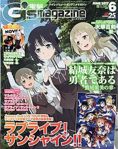 電擊 Gs magazine (ジ-ズ マガジン) 2017年 06月號