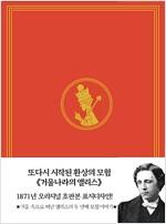 초판본 거울나라의 앨리스 (미니북, 반양장)