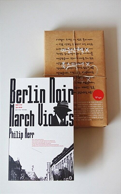베를린 누아르 1 : 3월의 제비꽃 (북스피어X)