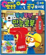 뽀로로 토이북 공구놀이 : 뚝딱뚝딱 만능 로봇