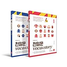 [세트] 초등코치 천일문 Voca & Story 1, 2 세트 - 전2권