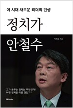 [중고] 정치가 안철수