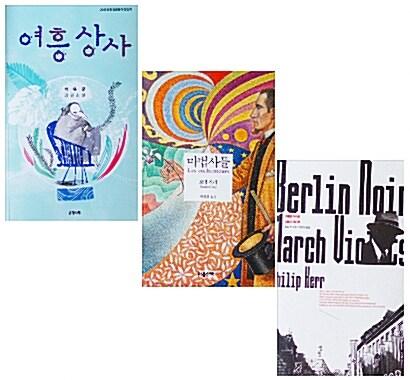 [세트] 개봉열독 X시리즈 3권 세트 - 전3권