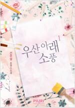 우산 아래 소풍 1/2