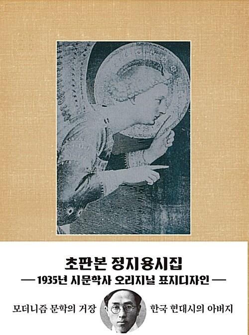 초판본 정지용 시집 (미니북)