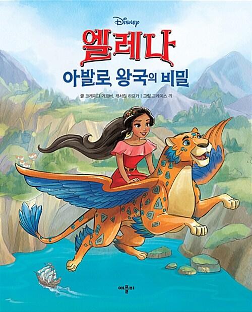 디즈니 엘레나 : 아발로 왕국의 비밀