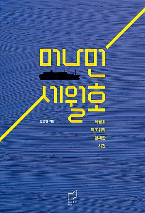 머나먼 세월호