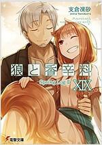 狼と香辛料 19 (電擊文庫) (文庫)