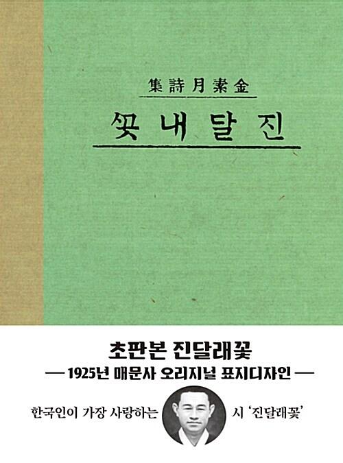 초판본 진달래꽃 (1925년 중앙서림, 미니북)