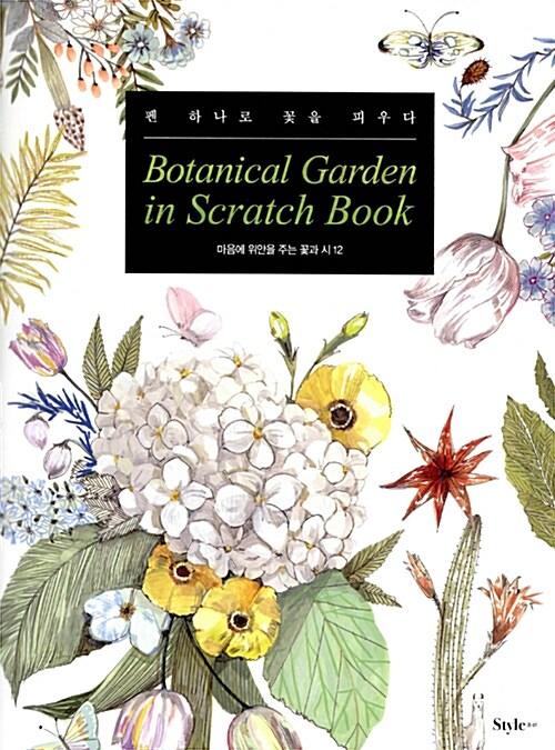 보태니컬 가든 인 스크래치 북 : 마음에 위안을 주는 꽃과 시 12