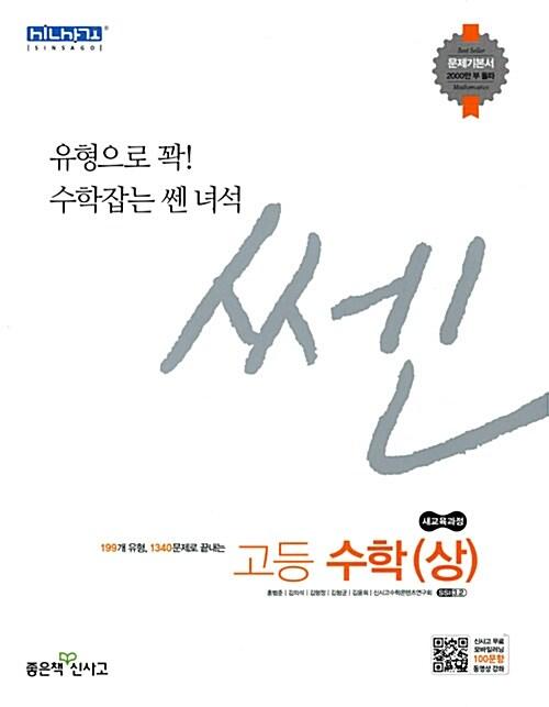 [중고] 신사고 쎈 고등 수학 (상) (2020년용)