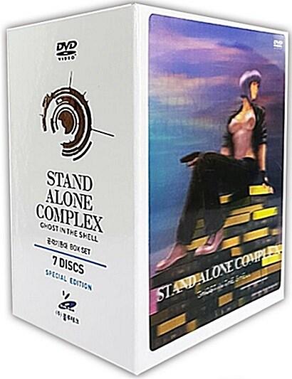 공각기동대 SE : Stand Alone Complex Box Set (7disc)