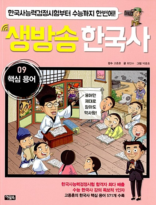 생방송 한국사 9 : 핵심 용어
