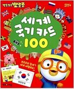 뽀로로 세계 국기 카드 100