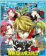 Cool-B 5月號 (雜誌, 月刊)